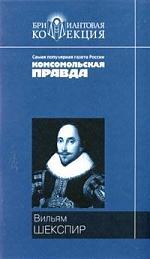 Шекспир Ромео и Джульетта Гамлет Король Лир Сонеты