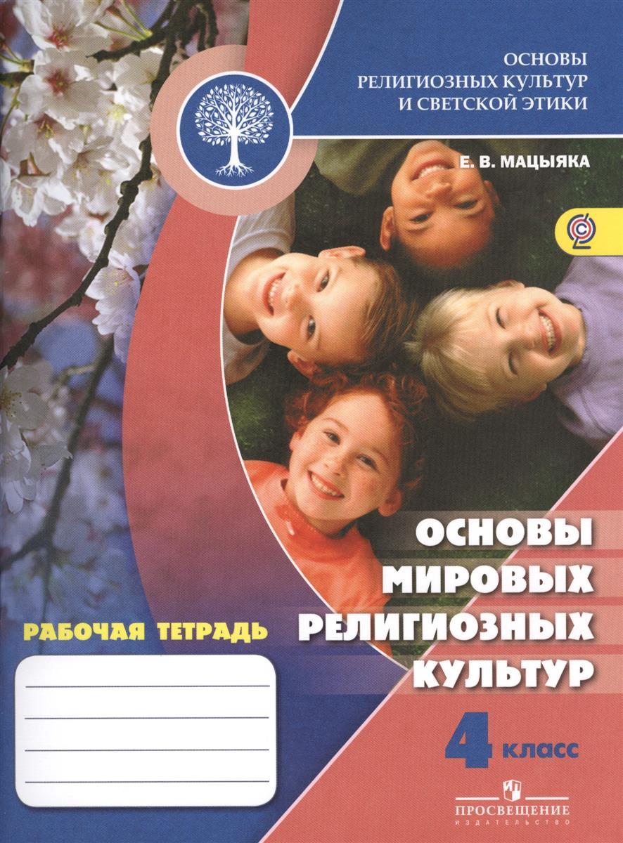 Основы мировых религиозных культур. 4 класс. Рабочая тетрадь