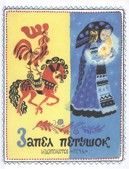 Запел петушок. Русские народные песенки, потешки, сказки петушок золотой гребешок сказки потешки песенки