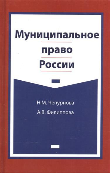 Муниципальное право России. Учебно-методический комплекс