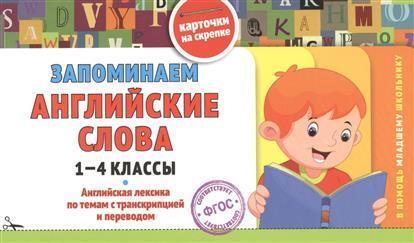 Запоминаем английские слова. 1-4 классы. Английская лексика по темам с транскрипцией и переводом. Карточки на скрепке