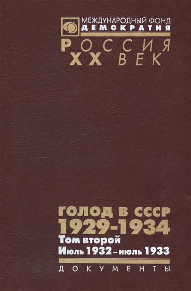 Голод в СССР 1929-1934. Том второй. Июль 1932 - июль 1933