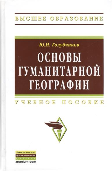 Голубчиков Ю.: Основы гуманитарной географии. Учебное пособие