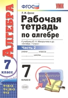 Рабочая тетрадь по алгебре. 7 класс. В 2-х частях. Часть 2. К учебнику Ю.Н. Макарычева и др.