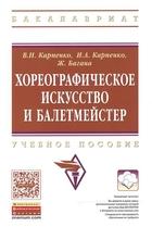 Хореографическое искусство и балетмейстер: Учебное пособие