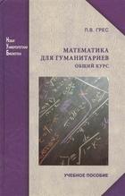 Математика для гуманитариев. Общий курс. Учебное пособие (2 изд.)