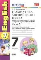 Грамматика английского языка. 7 класс. Сборник упражнений. Часть 2. К учебнику М.З. Биболетовой и др.