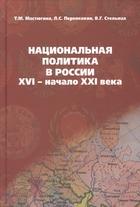 Национальная политика в России: XVI - начало XXI века: Учебное пособие