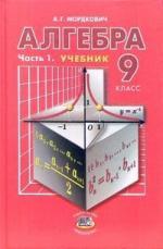Алгебра 9 кл Учебник ч.1