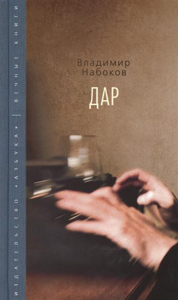 Набоков В. Дар дар