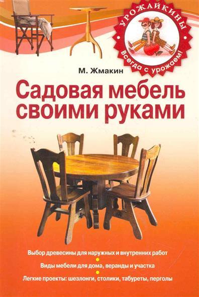 Жмакин М. Садовая мебель своими руками