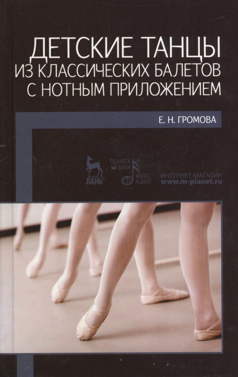 Громова Е. Детские танцы из классических балетов с нотным приложением: Учебное пособие. Издание второе, исправленное цена