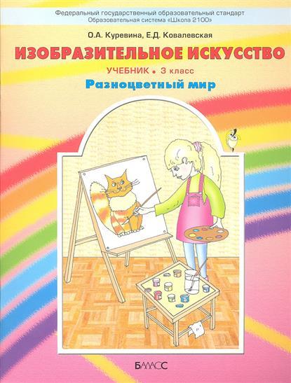 Куревина О., Ковалевская Е. Изобразительное искусство. Разноцветный мир. Учебник. 3 класс