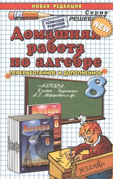 Решение контрольных и самостоятельных работ по алгебре за класс  Домашняя работа по алгебре за 8 класс к задачнику А Г Мордковича и др