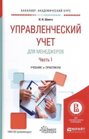 Управленческий учет для менеджеров. Часть 1. Учебник и практикум
