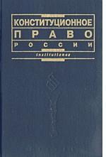 Конституционное право России Кокотов