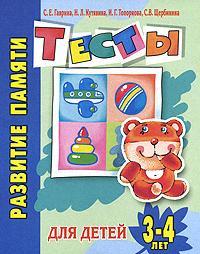 Развитие памяти Тесты для детей 3-4 лет