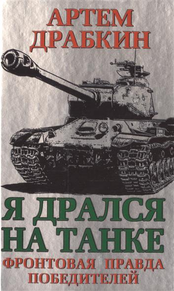 Драбкин А. Я дрался на танке. Фронтовая правда Победителей книги эксмо я дрался на тигре немецкие танкисты рассказывают