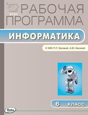 Рабочая программа по информатике. 6 класс. К УМК Л.Л. Босовой, А.Ю. Босовой (М.: Бином. Лаборатория знаний)