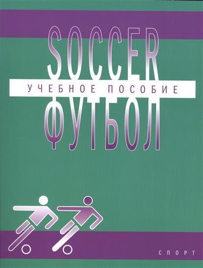 Глембоцкая Я. Soccer. Футбол. Учебное пособие по английскому языку