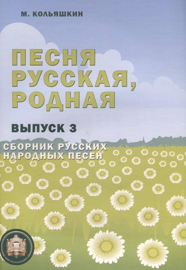 Песня русская, родная. Сборник русских народных песен. Выпуск 3