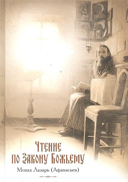 Монах Лазарь (Афанасьев) Чтение по Закону Божьему eglo настольная лампа 31541
