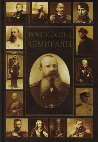 Российские адмиралы Биографический словарь