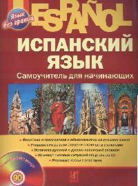 Раевская М. Испанский язык Самоучитель для начинающих издательство аст испанский язык для начинающих cd