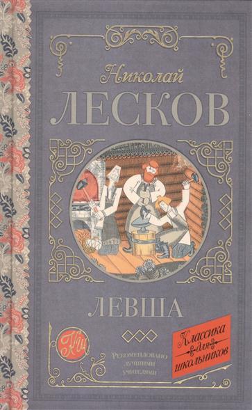 Лесков Н. Левша. Повесть и рассказы