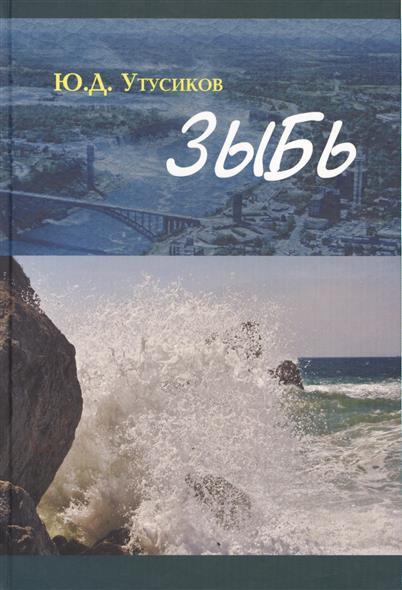 Утусиков Ю. Зыбь. В 2-х томах. (комплект из 2-х книг) ю м юрьев записки комплект из 2 книг