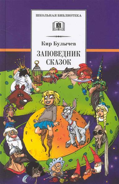 Булычев К.: Заповедник сказок Козлик Иван Иванович