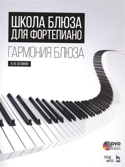 Школа блюза для фортепиано. Гармония блюза. Учебное пособие (+DVD)