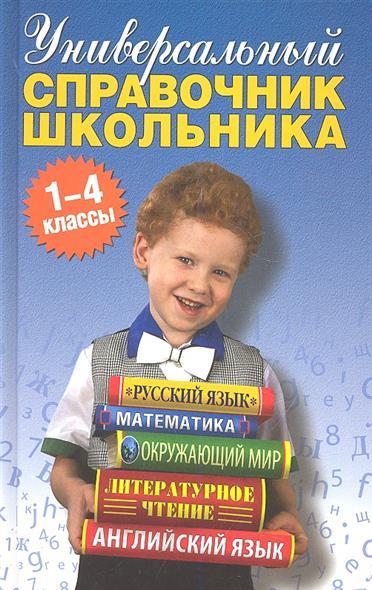 Универсальный справочник школьника. 1-4 классы