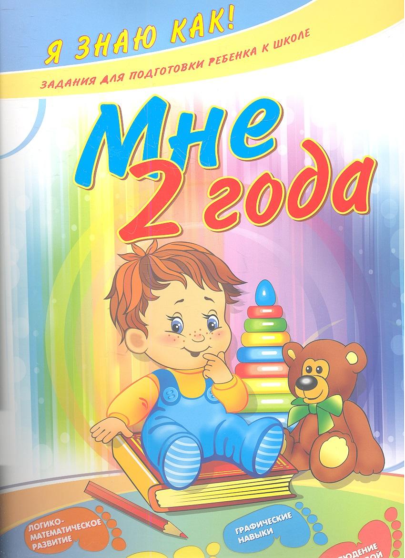 Ефимова И. Мне 2 года: логико-математическое развитие. развитие речи. графические навыки. наблюдение за природой