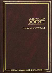 Зорич А. Топоры и лотосы