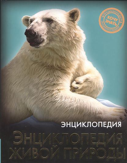 Савостин М. Энциклопедия живой природы