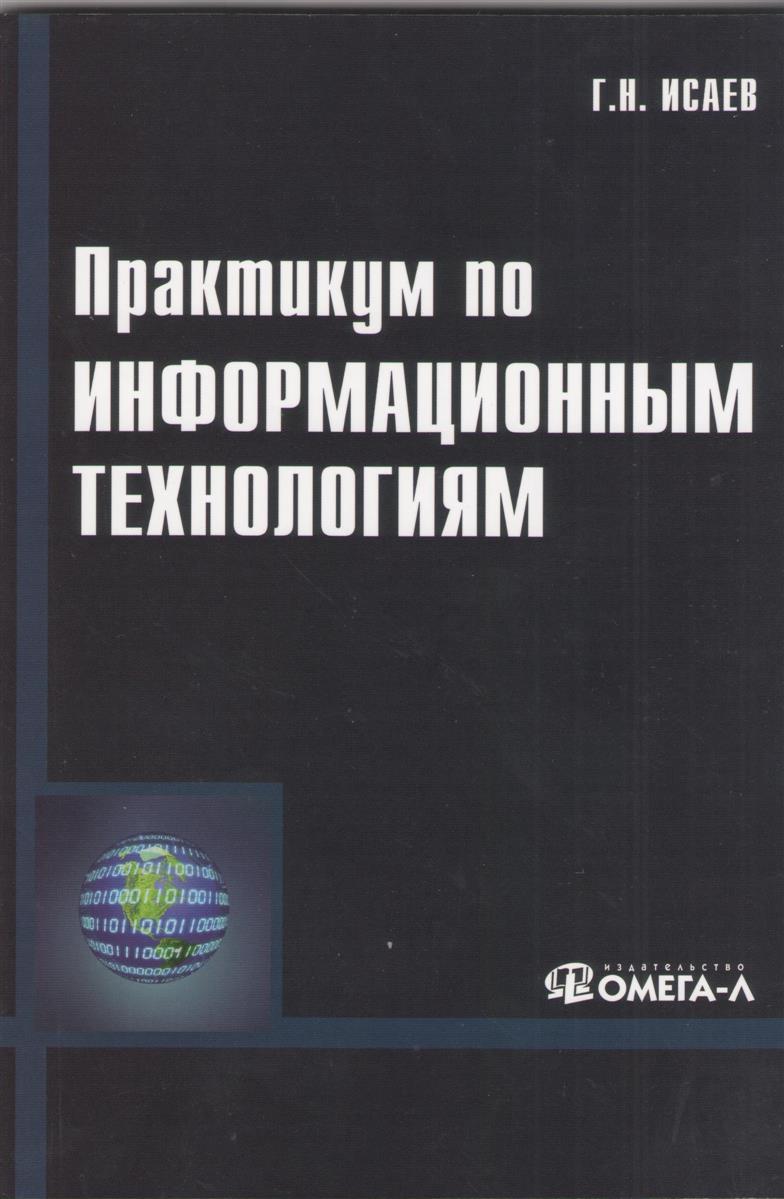 Практикум по информационным технологиям. 2-е издание, стереотипное