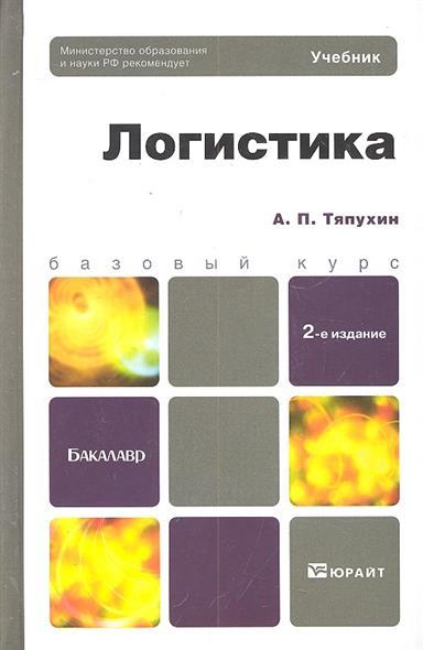 Тяпухин А. Логистика Учеб. логистика