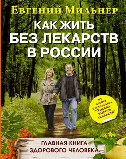 Мильнер Е. Как жить без лекарств в России. Главная книга здорового человека цена