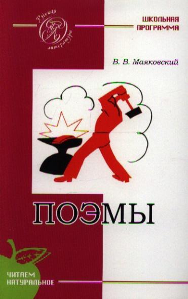 Маяковский Поэмы