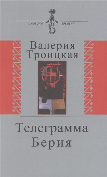 Троицкая В. Телеграмма Берии книги эксмо пограничники берии зеленоголовых в плен не брать