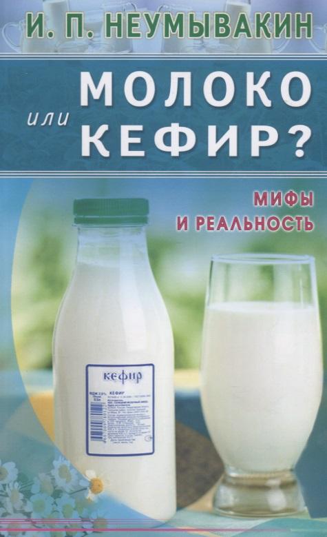 Неумывакин И. Молоко или кефир? Мифы и реальность неумывакин и береза мифы и реальность
