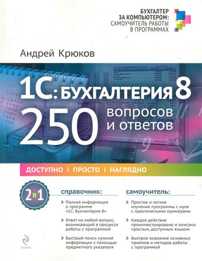 1С: Бухгалтерия 8 250 вопросов и ответов