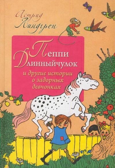 Линдгрен А. Пеппи Длинный чулок и др. истории о задорных девчонках