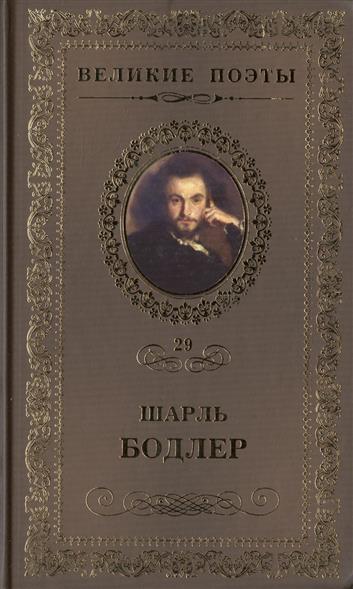 Великие поэты. Том 29. Шарль Бодлер. Цветы зла