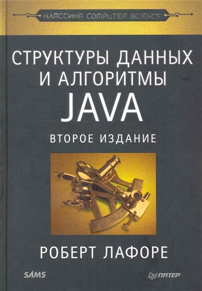 Лафоре Р. Структуры данных и алгоритмы в Java р р мухамедзянов java серверные приложения