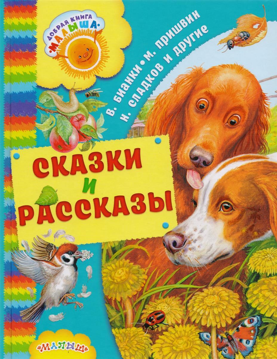 Пришвин М., Бианки В. И др. Сказки и рассказы ISBN: 9785171040901 vay