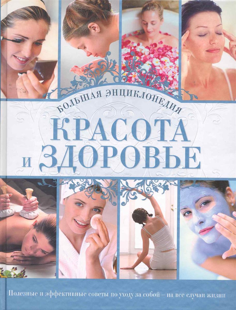 Гаврилова А., Дмитриева Н. Красота и здоровье Большая энциклопедия ISBN: 9785699460236