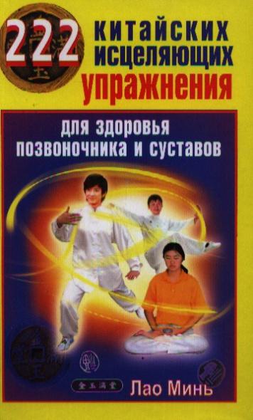 Лао Минь 222 китайских исцеляющих упражнения для здоровья позвоночника и суставов кузнецов и дикуль и касьян уник методика леч позвоночника