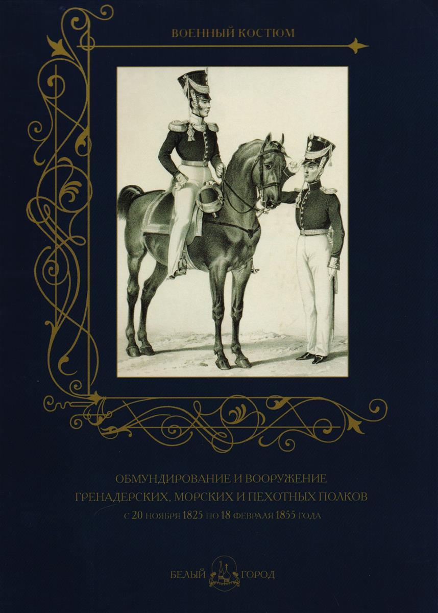 Пантилеева А. (сост.) Обмундирование и вооружение гренадерских, морских и пехотных полков с 20 ноября 1825 по 18 февраля 1855 года